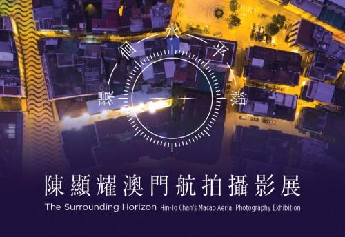 【環徊水平線】陳顯耀澳門航拍攝影展明天開幕