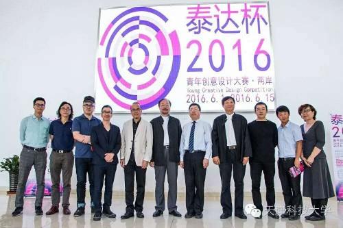 2016臺灣國際學生創意設計大賽