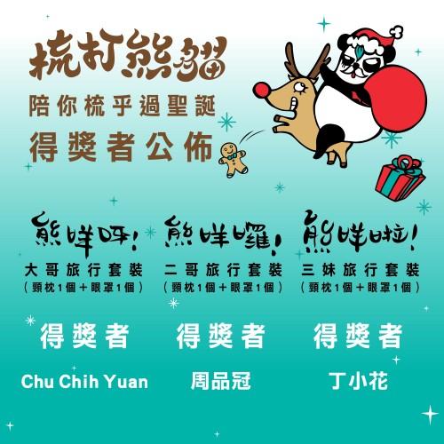 【梳打熊貓陪你梳乎過聖誕!】得獎名單