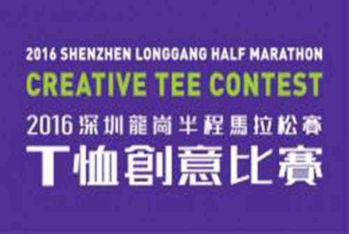 「2016深圳龍崗半程馬拉松賽」T恤創意比賽-公告