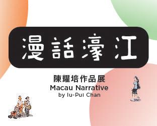 【漫話濠江】陳耀培作品展圓滿揭幕