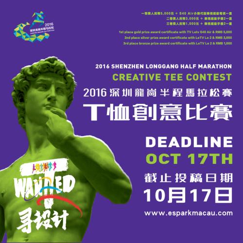 「2016深圳龍崗半程馬拉松賽」T恤創意比賽