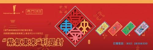 【上善佳作】2013系列之【紫氣東來】利是封即日推出