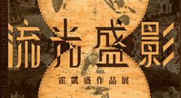 【流光盛影】霍凱盛作品展