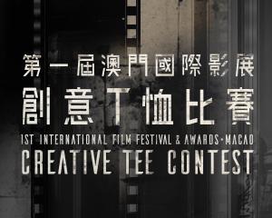 「第一屆澳門國際影展暨頒奬典禮」創意T恤比賽 - 公告