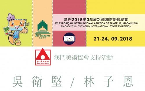 澳門2018第35屆亞洲國際集郵展覽