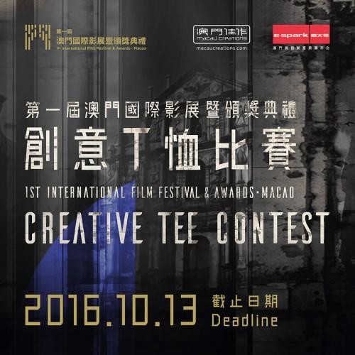 「第一屆澳門國際影展暨頒奬典禮」創意T恤比賽