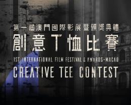 「第一屆澳門國際影展暨頒獎典禮」創意T恤比賽