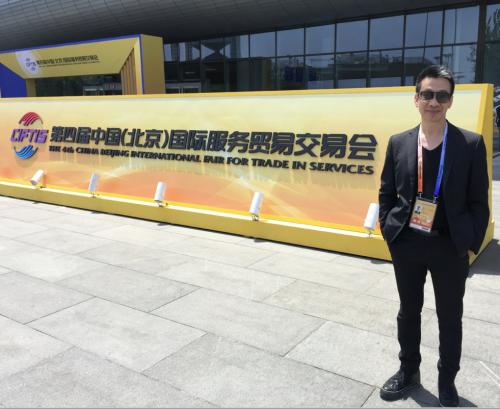 澳門佳作參加第四屆中國(北京)國際服務貿易交易會
