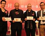 澳門佳作創作總監林子恩出席廣州馬年手繪封發行儀式