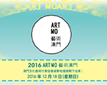 2016 ART MO 藝術澳門論壇