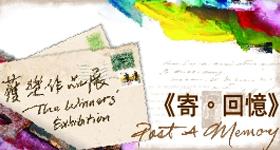 《寄.回憶》2012全澳青少年混合媒體藝術創作比賽