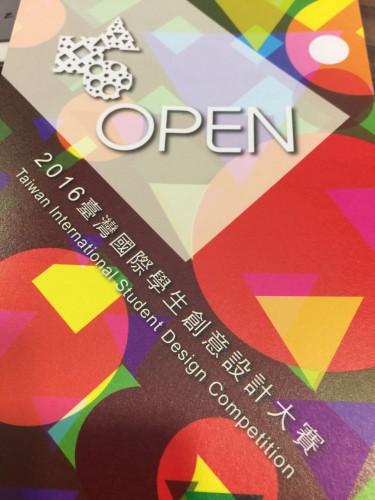 林子恩先生擔任2016臺灣國際學生創意設計大賽決選評審
